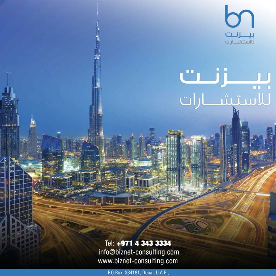 company-formation-in-uae